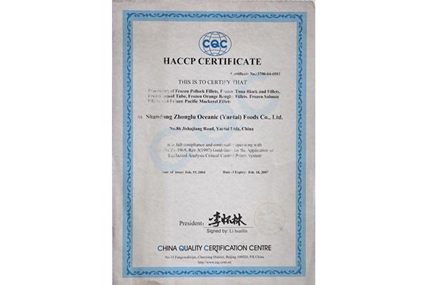 HACCP认证证书