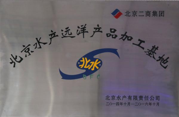 北京水产远洋产品加工基地