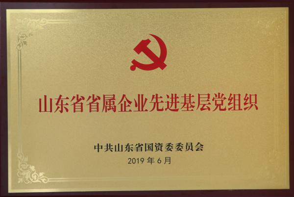 山东省省属企业先进基层党组织