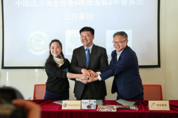 中国远洋渔业—味库海洋基金成立,倡导海洋环境保护及渔业可持续发展